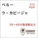 数量限定【ペルー】ラ・カピージャ 100g