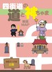 四街道編の道と神ちゃま 解説MAP