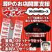 日曜酒場マッピー開業支援「30000円コース」