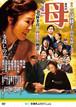 【個人視聴用】DVD「母 小林多喜二の母の物語」
