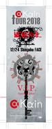 【V.I.P.チケット】2018年12月24日新宿FACE公演
