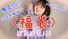 【 再販】<渾身の福袋2021>!!