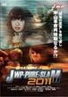 JWP-PURE-SLAM 2011 8.7 後楽園ホール
