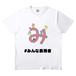 みなひょTシャツ1