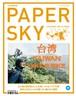 【PAPERSKY】PAPERSKY Magazine #59 TAIWAN / Hike & Bike