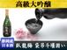 純米大吟醸 臥龍梅 袋吊斗壜囲い720ml 三和酒造