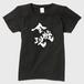 禅語Tシャツ「全機現」メンズTシャツ 黒