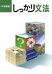 教育開発出版 中学国語 しっかり文法 2020年度版 新品完全セット ISBN なし コ005-101-001-mk-bn-lo