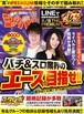 【西野陽菜】グラビア3ページ掲載雑誌