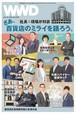 さあ、百貨店のミライを語ろう。6社のトップと現場が対談|WWD JAPAN Vol.2195
