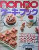 【昭和 お菓子本】ノンノ ケーキ・ブック 昭和59年の希少本