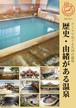 電子書籍「テーマでめぐる九州の温泉 001_歴史・由緒がある温泉」