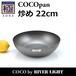 coco pan炒め22cm