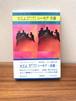 『大工よ、屋根の梁を高く上げよ・シーモア序章』J・D・サリンジャー著 野崎孝・井上謙治訳 (単行本)
