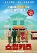 韓国映画【スウィング・キッズ】DVD版