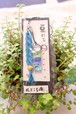 ◆KEiS庵◆ 豆にこストラップ~手編み~
