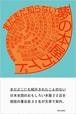 【新刊】『まだまだ知らない 夢の本屋ガイド』花田 菜々子 (編集), 北田 博充 (編集), 綾女 欣伸 (編集)/朝日出版社