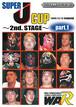 WAR プロレス名勝負コレクション vol.19 SUPER J CUP〜2nd STAGE Part.1