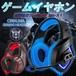 ゲーミングヘッドセット マイクとLEDライト付 マイク位置調整ヘッドアーム伸縮可 最高音質 耐摩素材 PS4 スマートホン パソコン タブレットなどに対応d173