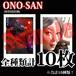 【チェキ・全種類計10枚】ONO-SAN(WINDZOR)