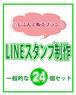 【じぶんで販売プラン】LINEスタンプ制作(24個)