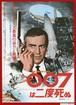 007/007は二度死ぬ【第5弾 再公開版】