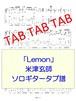 Lemon/米津玄師 ソロギタータブ譜