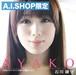 CD『AYAKO』 天使はヴァイオリンを持つと魔女になる Aジャケット