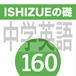ISHIZUEの礎 英語音声mp3ファイル