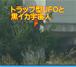 UFO映像 8/19 2分