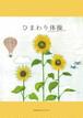 ひまわり体操 (CD&ガイドブック) ※2020年9月18日より発売開始