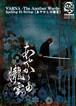 公演DVD Spelling 01-String-あやかしの朧雲
