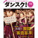 『ダンスク!』第19号 2018年9月刊行