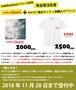 【期間限定・受注生産】3rdAlbum[Inori]発売記念Tシャツ(Tシャツのみプラン)