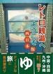 レトロ銭湯へようこそ 西日本版 松本 康治 戎光祥出版 新品