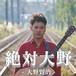 大野賢治/CD「絶対大野」
