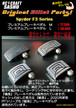 BRPカンナムスパイダー F3シリーズ用 Lサイズ プレミアムブレーキペダル