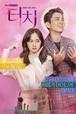 ☆韓国ドラマ☆《タッチ》DVD版 全16話 送料無料!