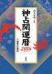 神占開運暦 2016年 平成28年