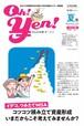 西日本新聞 Oh! Yen! vol.30 2020年夏号 セミナー版 1部ご購入 送料200円込