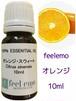 アロマオイル オレンジ スイート 10ml (エッセンシャルオイル・精油)