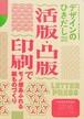 【新品】デザインのひきだし37