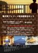 駿河湾フェリー乗船券(旅客幼児1名(食事有・布団有)) + 土肥温泉明治館宿泊セット券