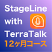 【AI英会話アプリ・12ヶ月間】StageLine with TerraTalk