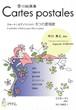 I0802 Cartes postales( flute amd piano/K. ICHIKAWA /Full Score)