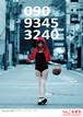 【B2ポスター】赤ずきんちゃん(by YOSHIDA MITSUO)