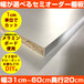 幅が選べる棚板31cm~60cm奥行き20cmメラミンボード白
