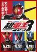 (1)仮面ライダー×仮面ライダー×仮面ライダー THE MOVIE 超電王 トリロジー EPISODE RED ゼロのスタートウィンクル