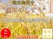 【令和元年度産新米予約受付中】岩手県雫石産【銀河のしずく】 銀河たんたん米 乾式無洗米 2Kg/袋
