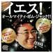 オールマイティ・ボム・ジャック マキシシングルCD《イエス!》TFP-ABJ001